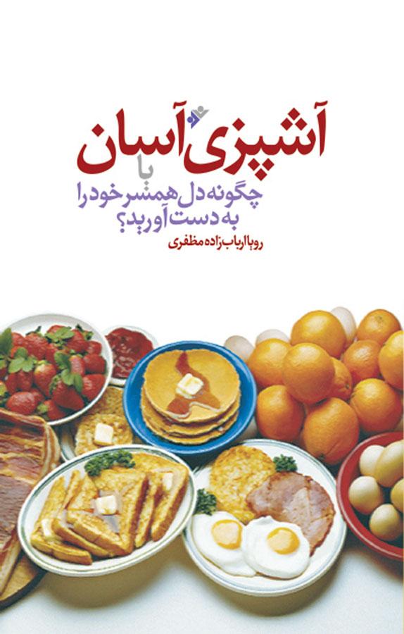 کتاب آشپزی آسان یا چگونه دل همسر خود را به دست آورید؟
