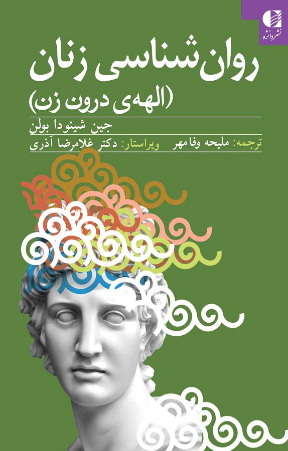 کتاب روانشناسی زنان (الههی درون زن)