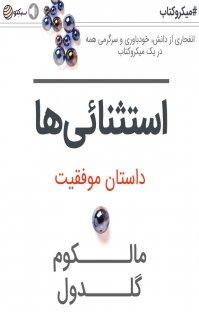 کتاب صوتی استثنائیها