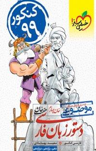 کتاب دستور زبان فارسی - دهم، یازدهم، دوازدهم - هفتخان ۴