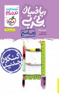 کتاب مجموعه کتابهای نردبام - ریاضیات تجربی  پیشرفته - جامع