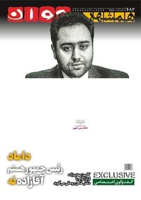 مجله هفتهنامه همشهری جوان - شماره ۶۸۲