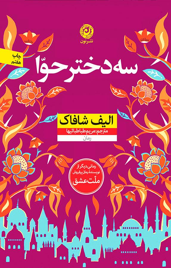 رمان عاشقانه سه دختر حوا | نوشته ی الیف شافاک | نشر نون