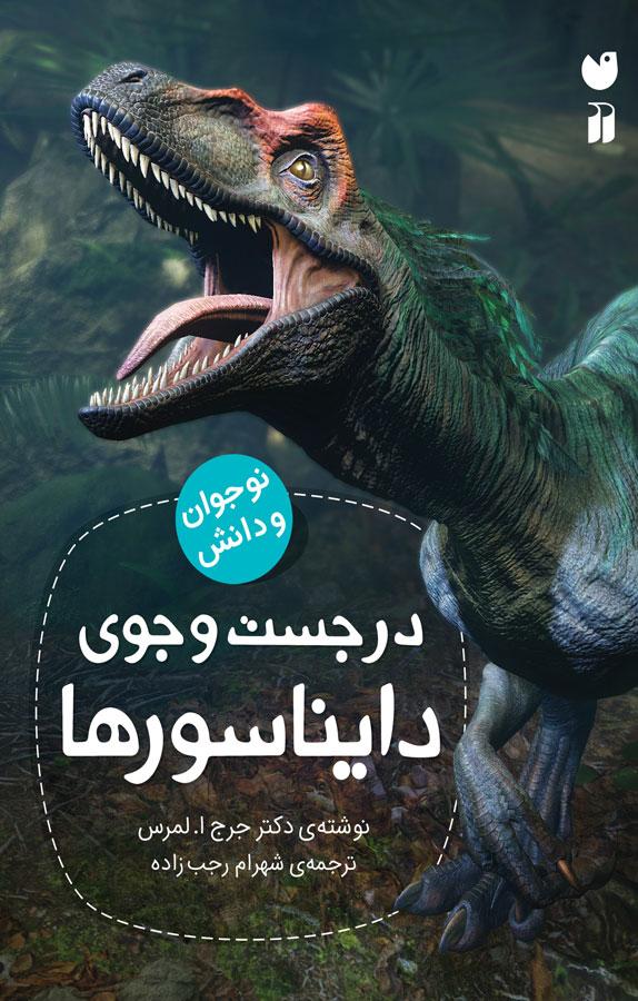 کتاب در جستجوی دایناسورها