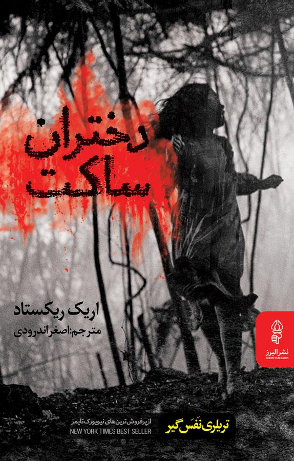 کتاب دختران ساکت