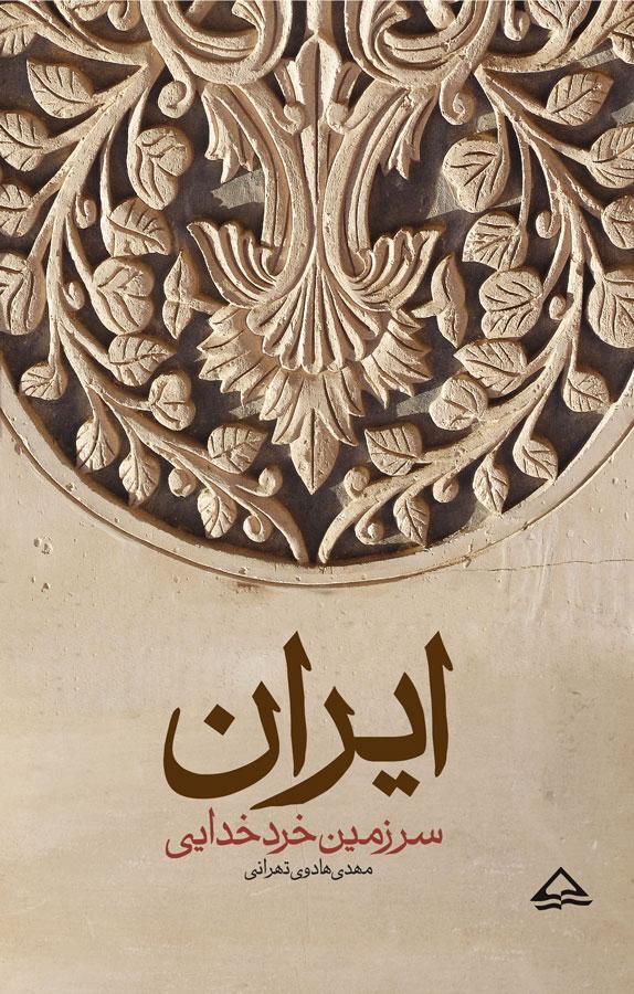 کتاب ايران
