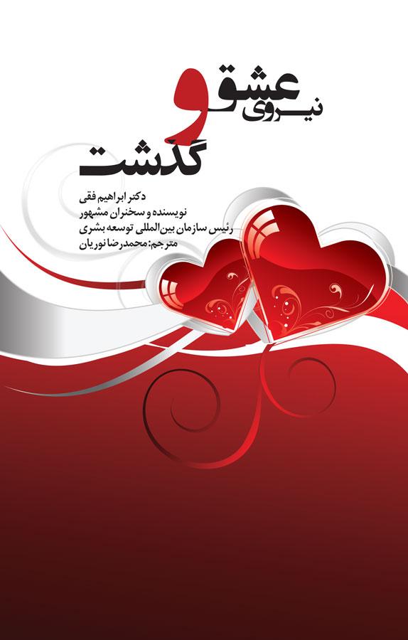 کتاب نيروی عشق و گذشت