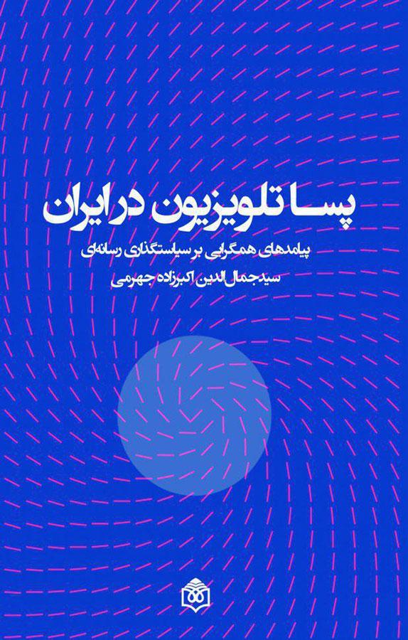 کتاب پساتلویزیون در ایران