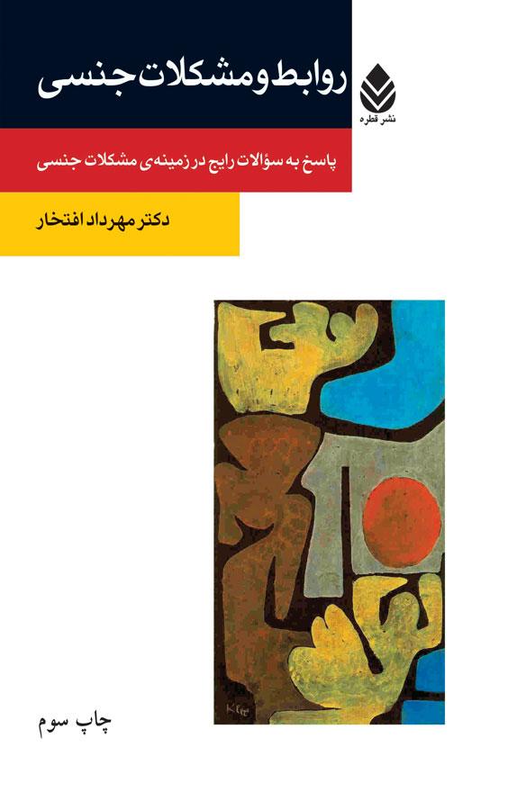 کتاب روابط و مشکلات جنسی