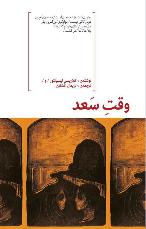 کتاب وقت سعد