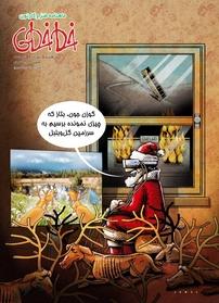 مجله ماهنامه طنز و کارتون خط خطی - شماره ۹۱