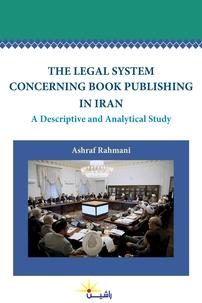 کتاب The legal system concerning book publishing in Iran