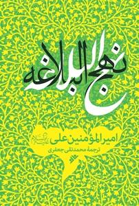 کتاب نهج البلاغه امیرالمومنین علی علیه السلام