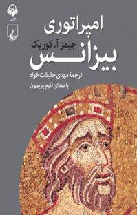 کتاب صوتی امپراتوری بیزانس