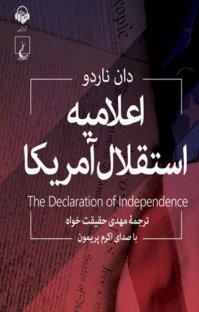 کتاب صوتی اعلامیه استقلال آمریکا