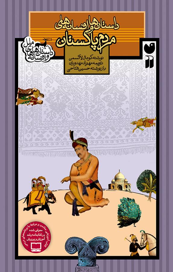 کتاب داستانها و افسانههای مردم پاکستان