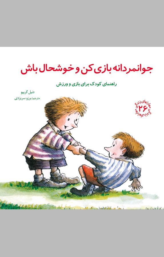 کتاب جوانمردانه بازی کن و خوشحال باش