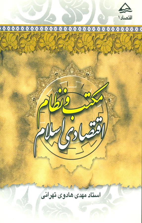 کتاب مکتب و نظام اقتصادی اسلام