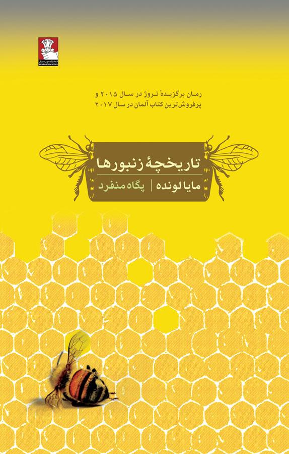 کتاب تاریخچه زنبورها