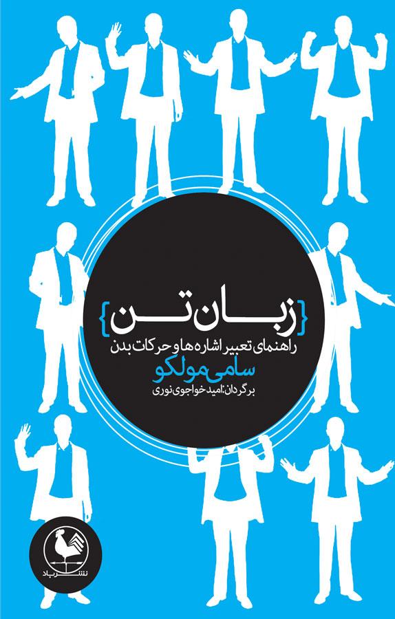 کتاب زبان تن