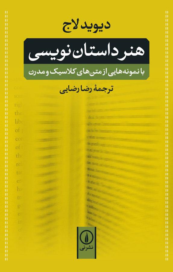 کتاب هنر داستان نويسی