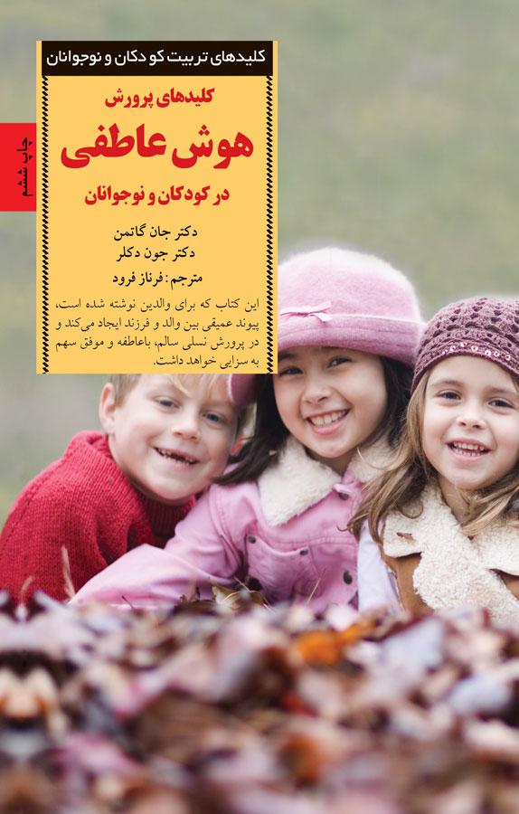 کتاب كليدهای پرورش هوش عاطفی در كودكان و نوجوانان