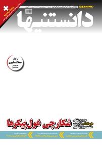 مجله دوهفتهنامه فرهنگی، اجتماعی دانستنیها - شماره ۲۱۹