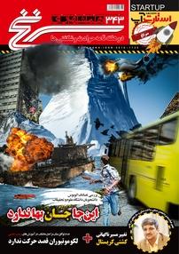مجله دوهفتهنامه سرنخ - شماره ۳۴۳