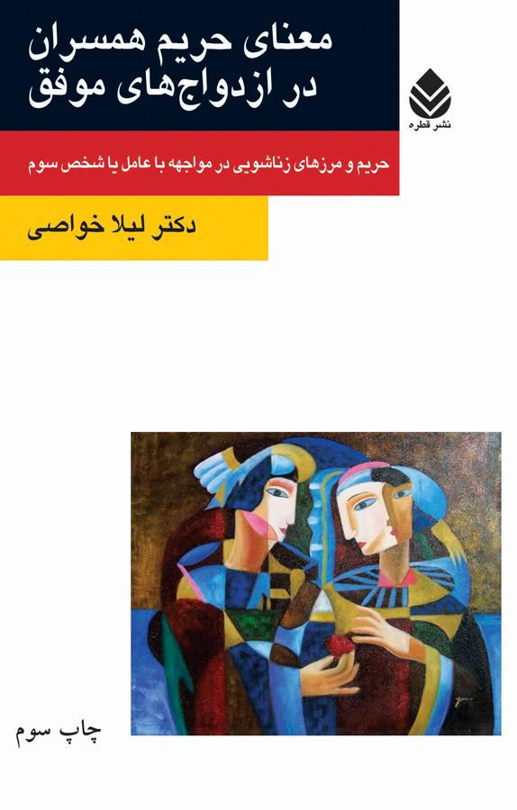 کتاب معنای حریم همسران در ازدواجهای موفق