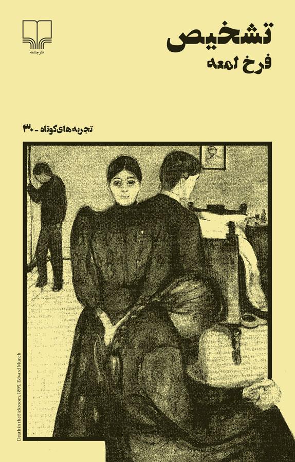 کتاب تشخیص