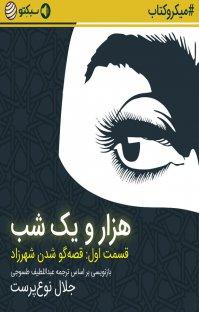 کتاب صوتی هزار و یک شب