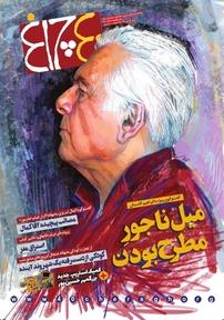 مجله هفتهنامه چلچراغ - شماره ۷۵۰