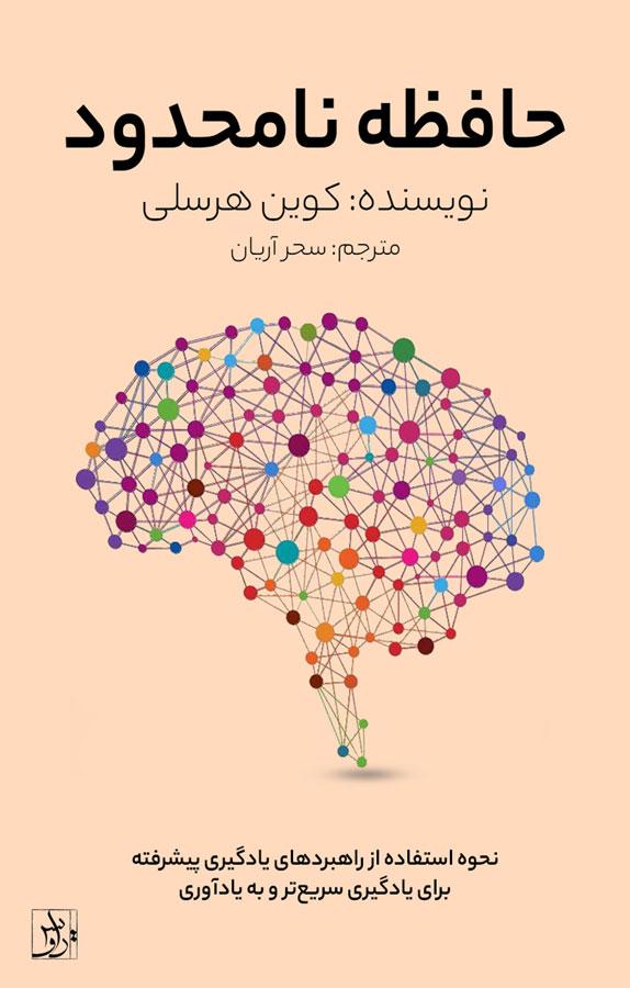 کتاب حافظه نامحدود