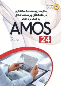 کتاب مدلسازی معادلات ساختاری در دادههای پرسش نامهای به کمک نرمافزار AMOS۲۴