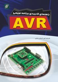 کتاب راهنمای کاربردی برنامهنویسی AVR