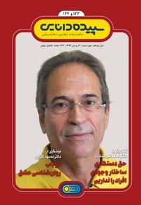 مجله ماهنامه سپیدهدانایی - شماره ۱۲۳  و ۱۲۴