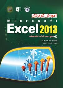 کتاب آموزش کاربردی مایکروسافت اکسل ۲۰۱۳