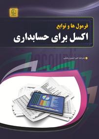 کتاب فرمولها و توابع برای حسابداری