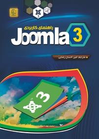 کتاب راهنمای کاربردی جوملا ۳
