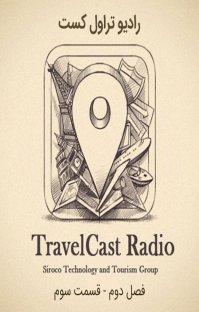 کتاب رادیو تراولکست