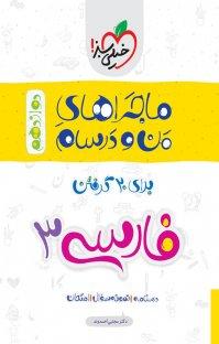 کتاب ماجراهای من و درسام برای ۲۰ گرفتن - فارسی ۳ - دوازدهم