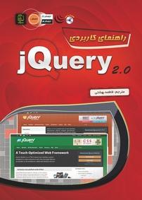 کتاب راهنمای کاربردی jQuery ۲