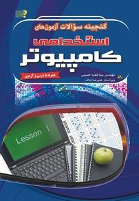 کتاب گنجینه سوالات آزمونهای استخدامی کامپیوتر