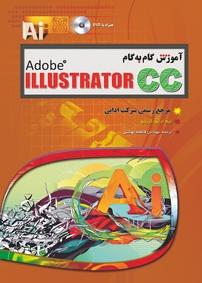 کتاب آموزش گام به گام Adobe Illustrator CC
