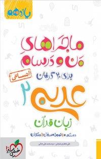 کتاب ماجراهای من و درسام  برای ۲۰ گرفتن - عربی ۲ یازدهم - انسانی