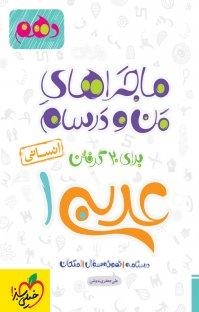 کتاب ماجراهای من و درسام – عربی ۱  دهم