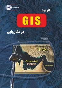 کتاب کاربرد GIS در مکانیابی