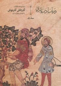 کتاب در باب تازی  - مجلد اول