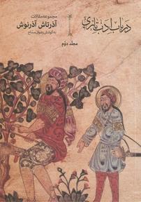 کتاب در باب تازی  - مجلد دوم