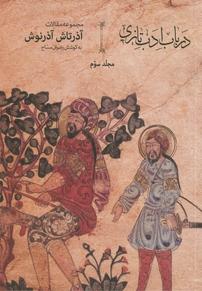 کتاب در باب تازی  - مجلد سوم